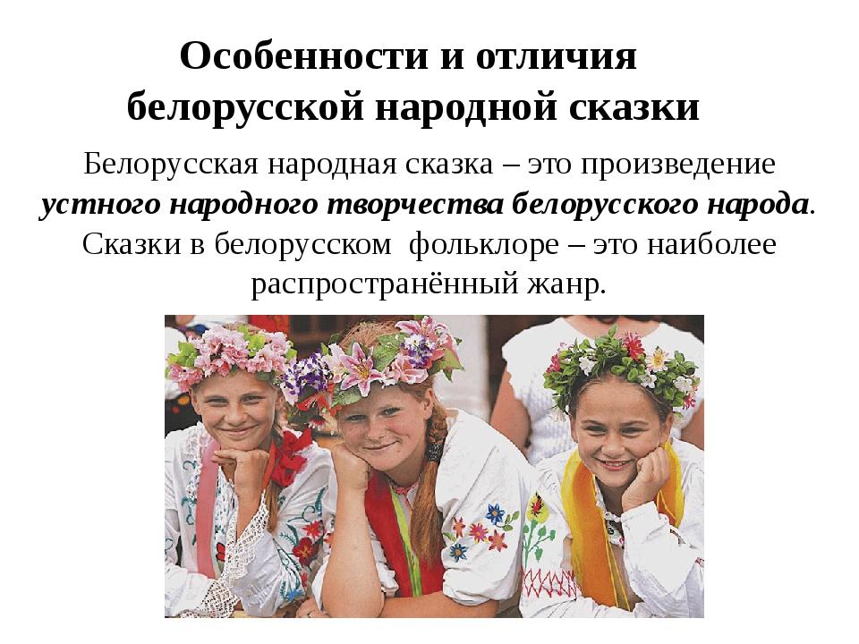 Особенности и отличия белорусской народной сказки Белорусская народная сказка...