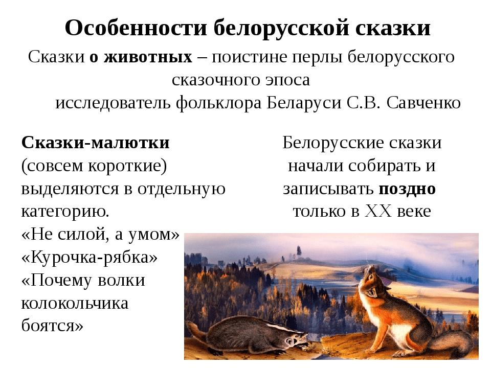 Особенности белорусской сказки Сказки о животных – поистине перлы белорусског...