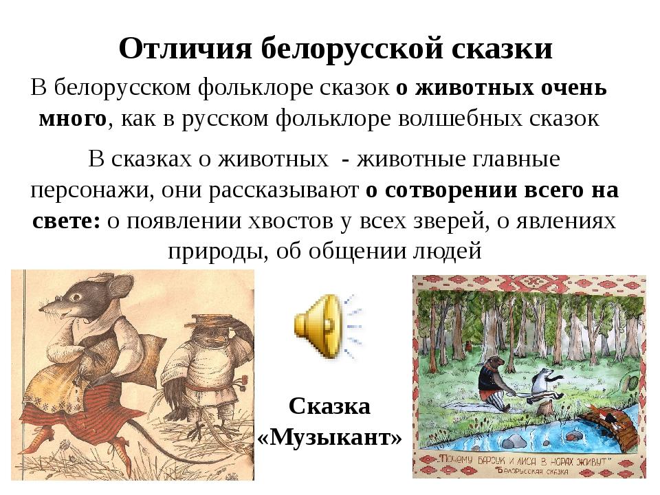 Отличия белорусской сказки В белорусском фольклоре сказок о животных очень мн...