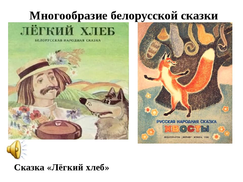 Многообразие белорусской сказки Сказка «Лёгкий хлеб»