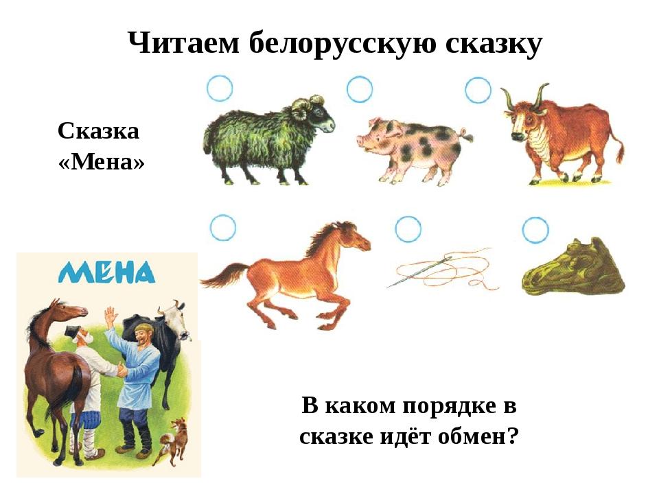 Читаем белорусскую сказку В каком порядке в сказке идёт обмен? Сказка «Мена»