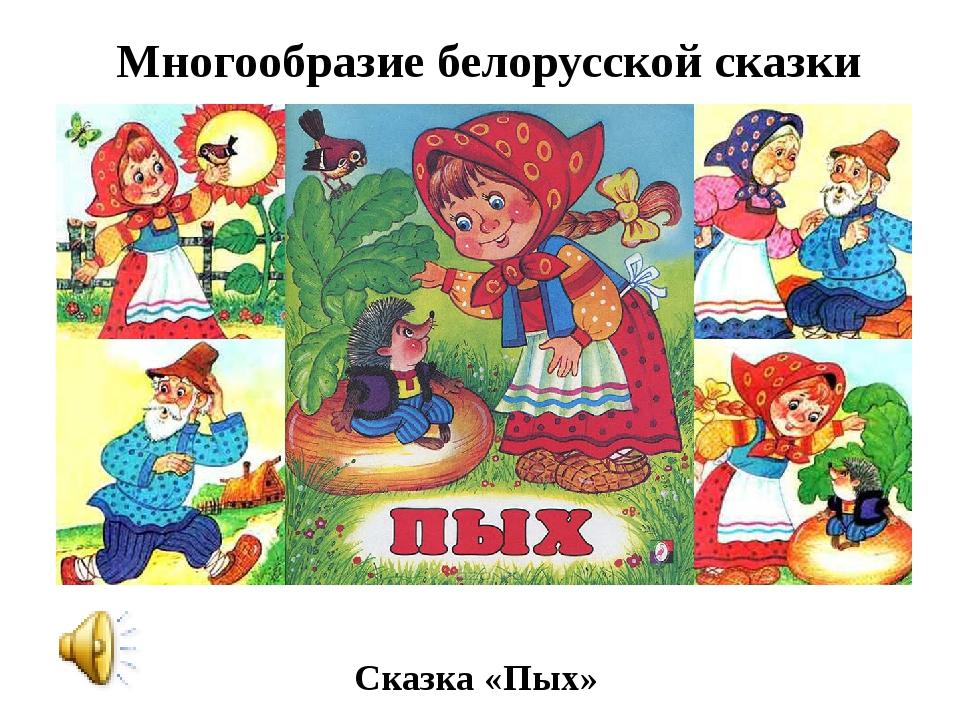 Многообразие белорусской сказки Сказка «Пых»