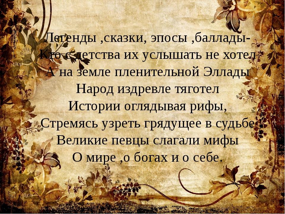 Легенды ,сказки, эпосы ,баллады- Кто с детства их услышать не хотел А на земл...
