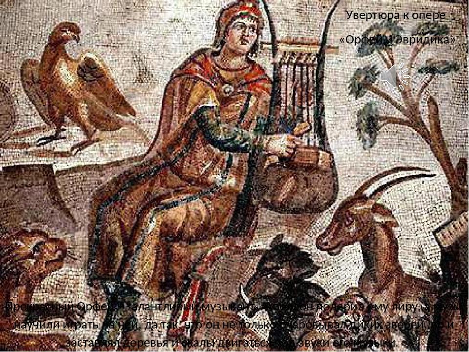 Прекрасный Орфей – талантливый музыкант. Аполлон подарил ему лиру, а музы на...