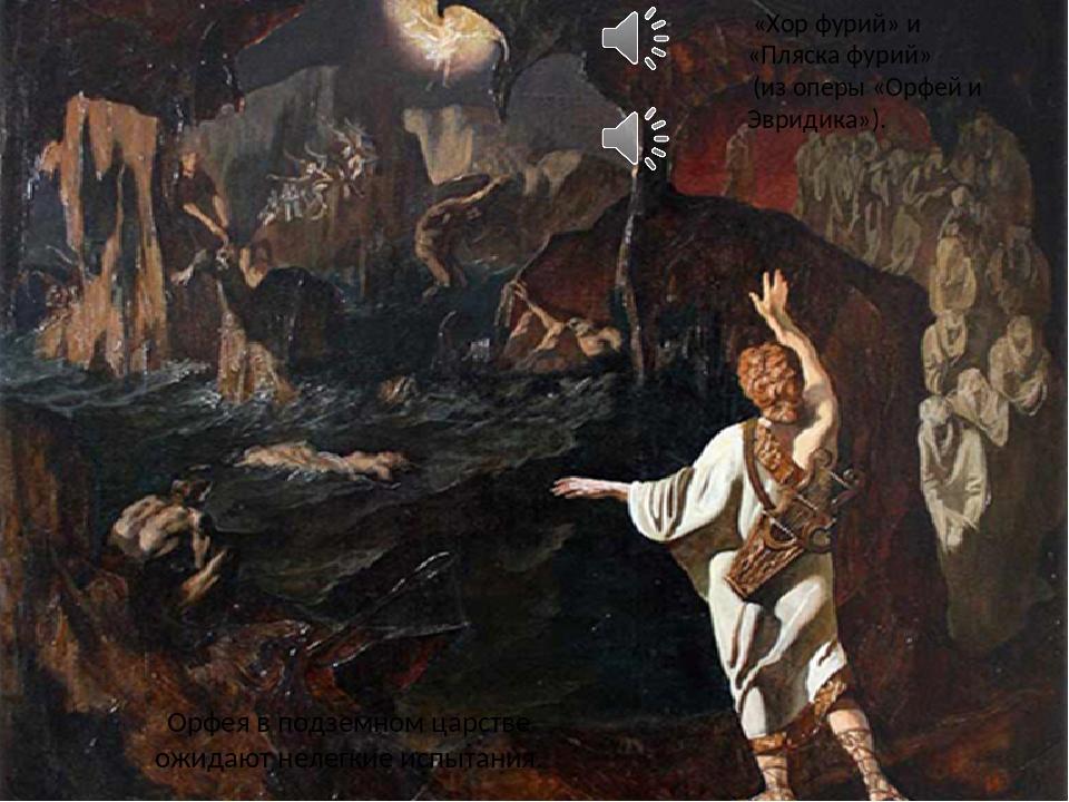 «Хор фурий» и «Пляска фурий» (из оперы «Орфей и Эвридика»). Орфея в подземно...