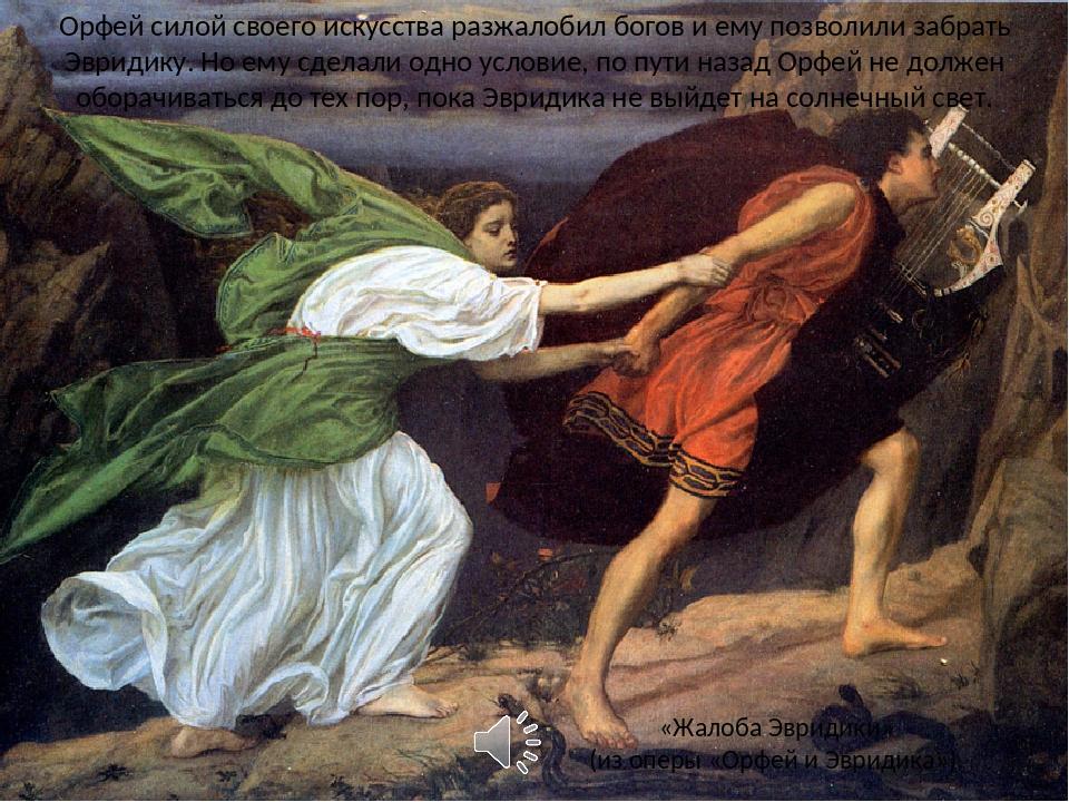 «Жалоба Эвридики» (из оперы «Орфей и Эвридика»). Орфей силой своего искусства...