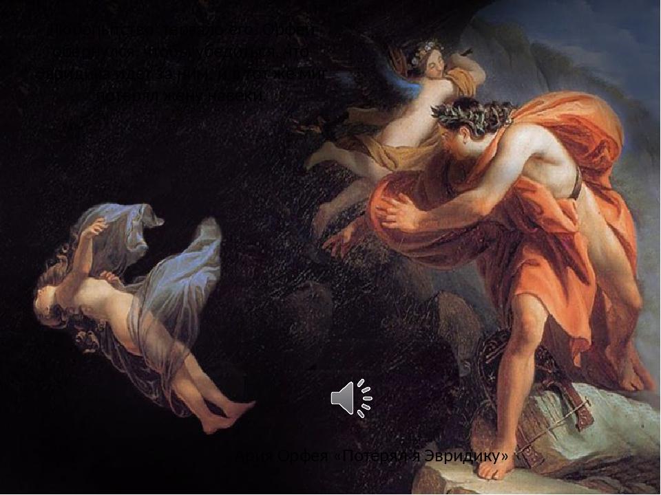Любопытство терзало его. Орфей обернулся, чтобы убедиться, что Эвридика идет...