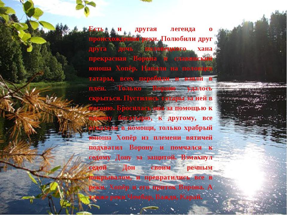 Урок экологии «Истоки Хопра» Есть и другая легенда о происхождении реки. Полю...