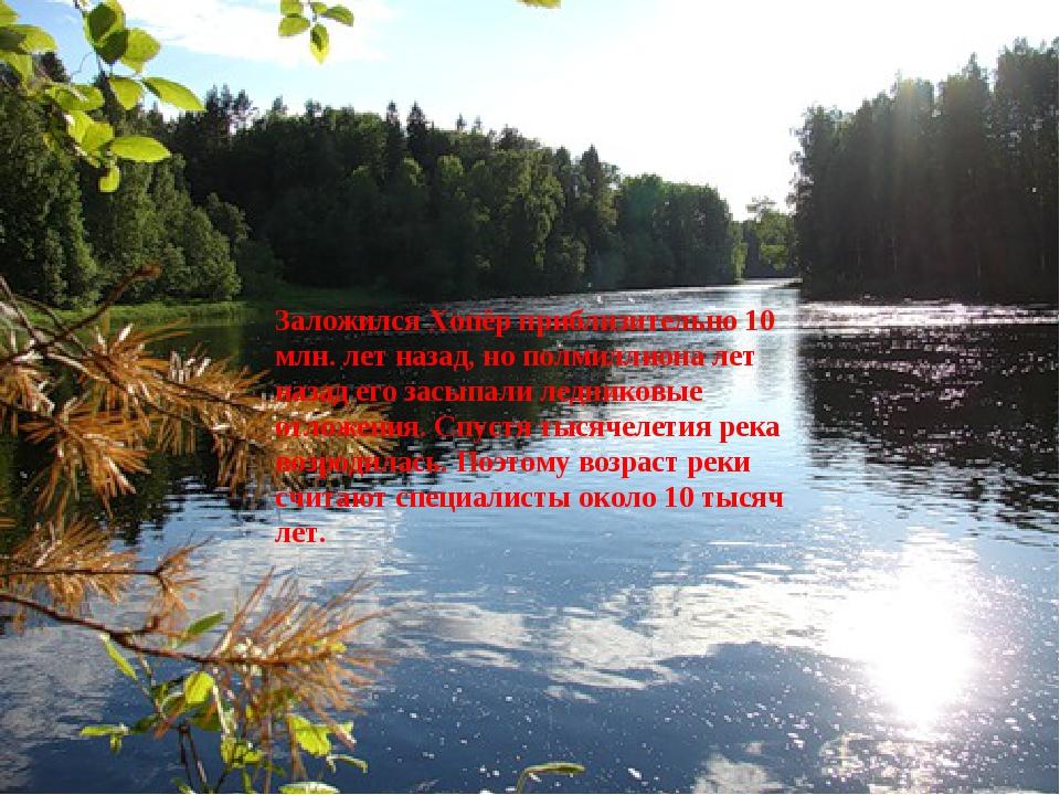 Урок экологии «Истоки Хопра» Заложился Хопёр приблизительно 10 млн. лет назад...