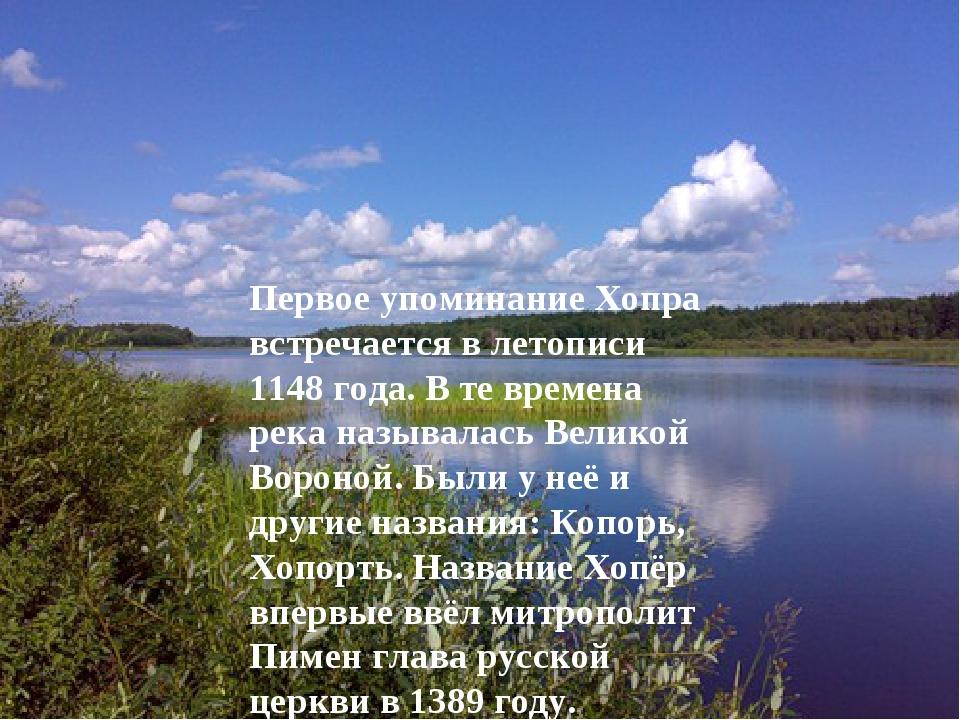 Первое упоминание Хопра встречается в летописи 1148 года. В те времена река н...