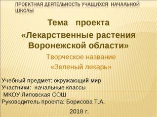 Тема проекта «Лекарственные растения Воронежской области» Творческое название