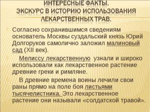 Согласно сохранившимся сведениям основатель Москвы суздальский князь Юрий Дол