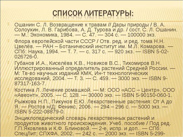 Ошанин С. Л. Возвращение к травам // Дары природы / В. А. Солоухин, Л. В. Гар...