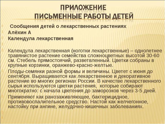 Сообщения детей о лекарственных растениях Алёхин А Календула лекарственная...