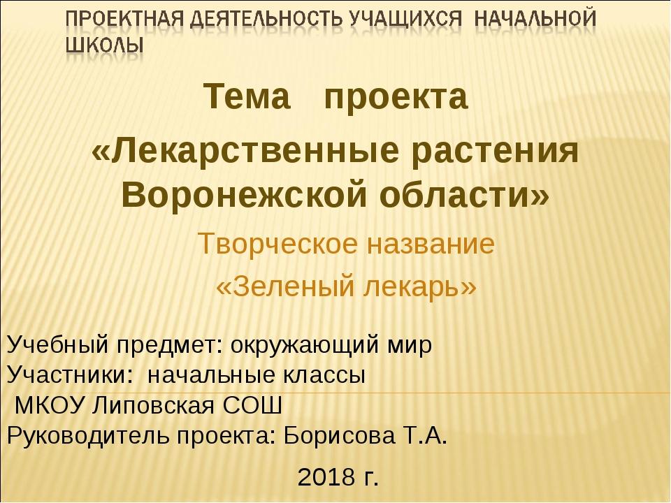 Тема проекта «Лекарственные растения Воронежской области» Творческое название...