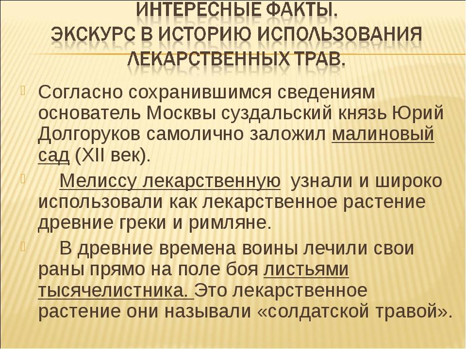 Согласно сохранившимся сведениям основатель Москвы суздальский князь Юрий Дол...