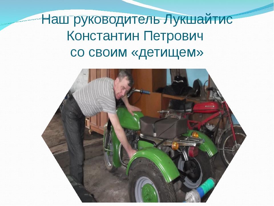 Наш руководитель Лукшайтис Константин Петрович со своим «детищем»