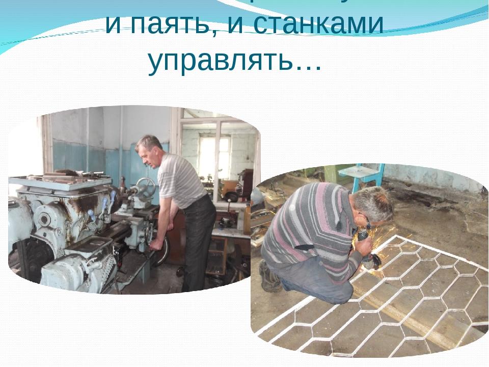 Константин Петрович учил нас и паять, и станками управлять…