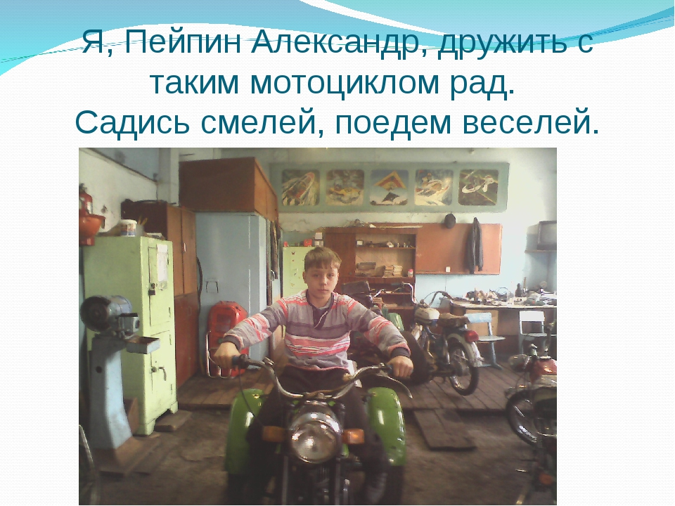 Я, Пейпин Александр, дружить с таким мотоциклом рад. Садись смелей, поедем ве...