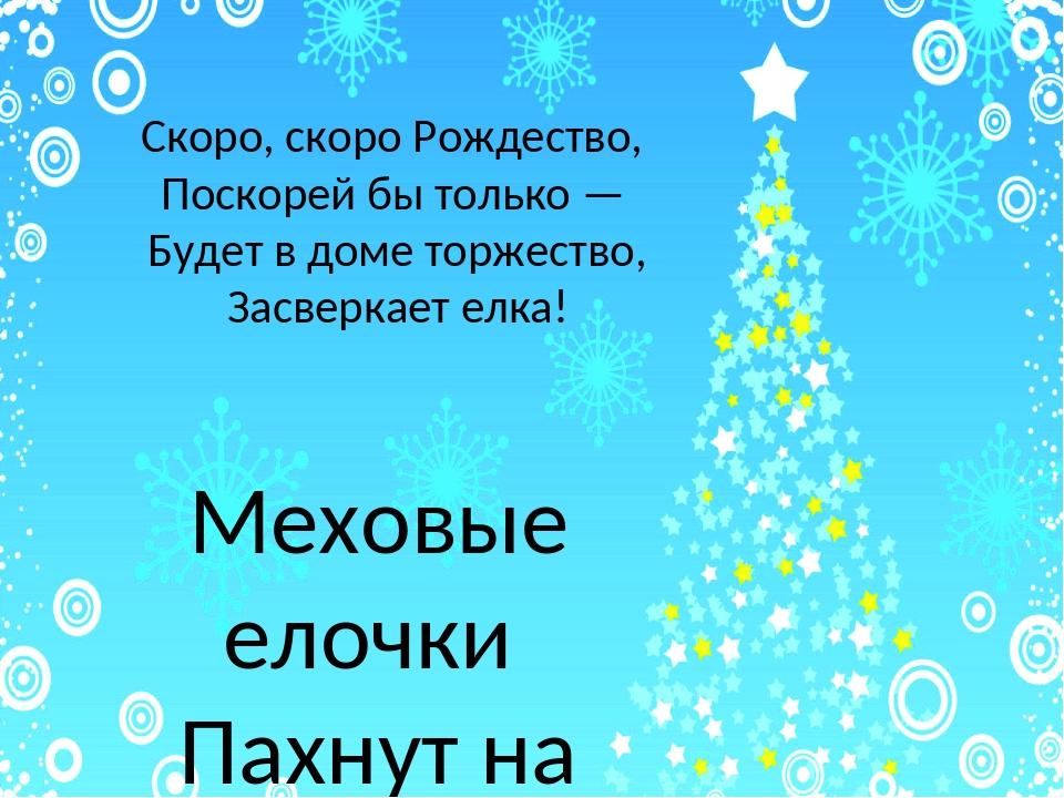 Скоро, скоро Рождество, Поскорей бы только — Будет в доме торжество, Засверка...
