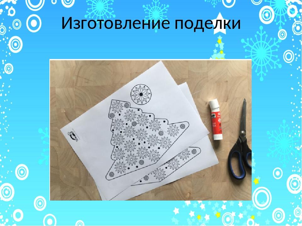 Изготовление поделки