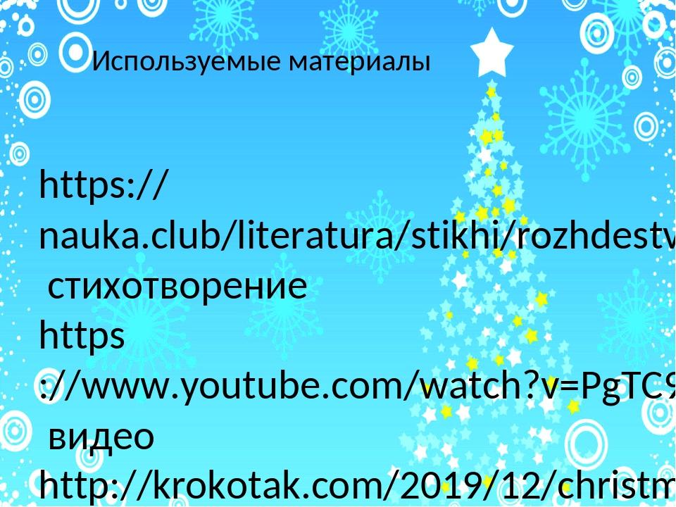 Используемые материалы https://nauka.club/literatura/stikhi/rozhdestvo.html с...