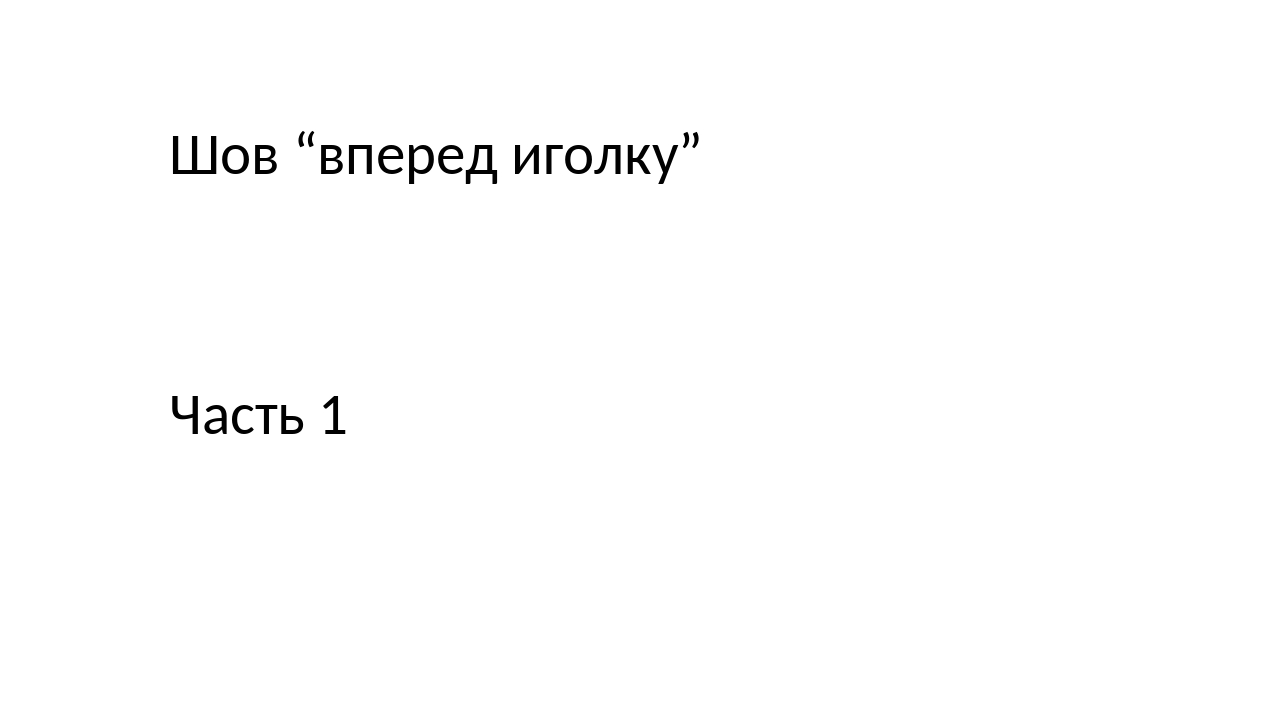 """Шов """"вперед иголку"""" Часть 1"""