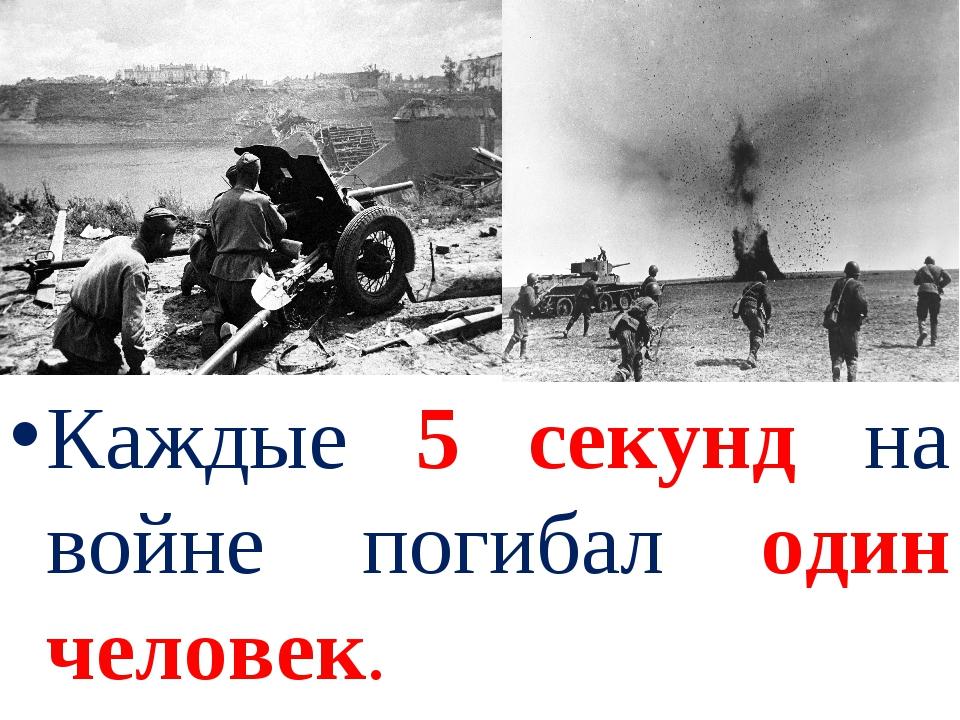 Каждые 5 секунд на войне погибал один человек.