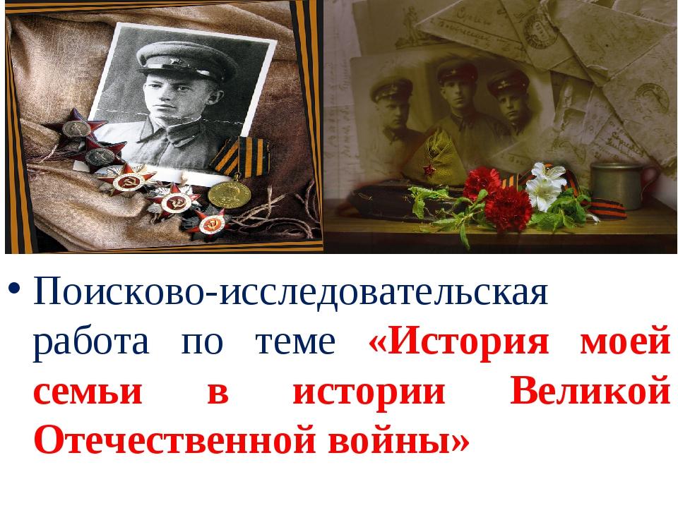 Поисково-исследовательская работа по теме «История моей семьи в истории Велик...