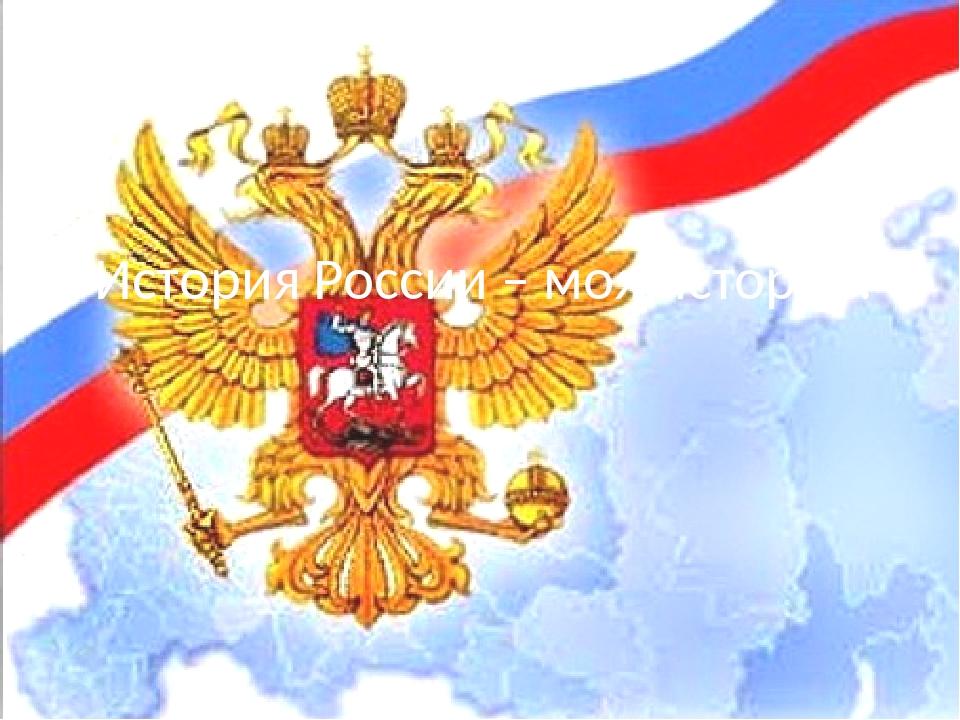 История России – моя история!