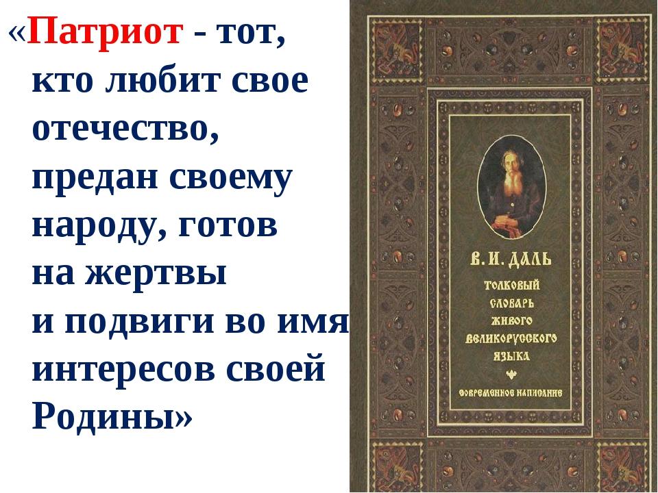 «Патриот - тот, кто любит свое отечество, предан своему народу, готов нажерт...