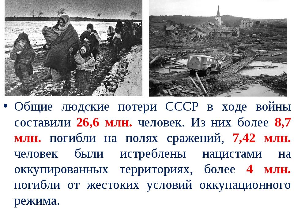 Общие людские потери СССР в ходе войны составили 26,6 млн. человек. Из них бо...