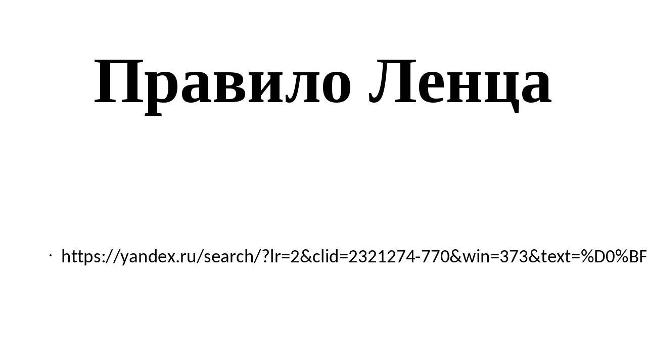 Правило Ленца https://yandex.ru/search/?lr=2&clid=2321274-770&win=373&text=%D...