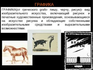 ГРАФИКА ГРАФИКА(от греческого grafo- пишу, черчу, рисую)- вид изобразительног