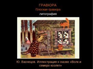 ГРАВЮРА Плоская гравюра литография Ю. Васнецов. Иллюстрация к сказке «Волк и