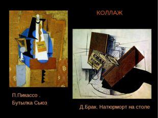 П.Пикассо . Бутылка Сьюз Д.Брак. Натюрморт на столе КОЛЛАЖ