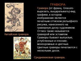 Китайская гравюра Средневековая гравюра. ГРАВЮРА Гравюра (от франц. Gravure-в