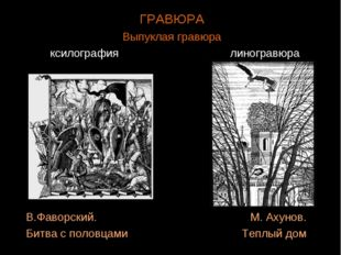 ГРАВЮРА Выпуклая гравюра ксилография линогравюра В.Фаворский. Битва с половца