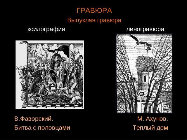 ГРАВЮРА Выпуклая гравюра ксилография линогравюра В.Фаворский. Битва с половца...