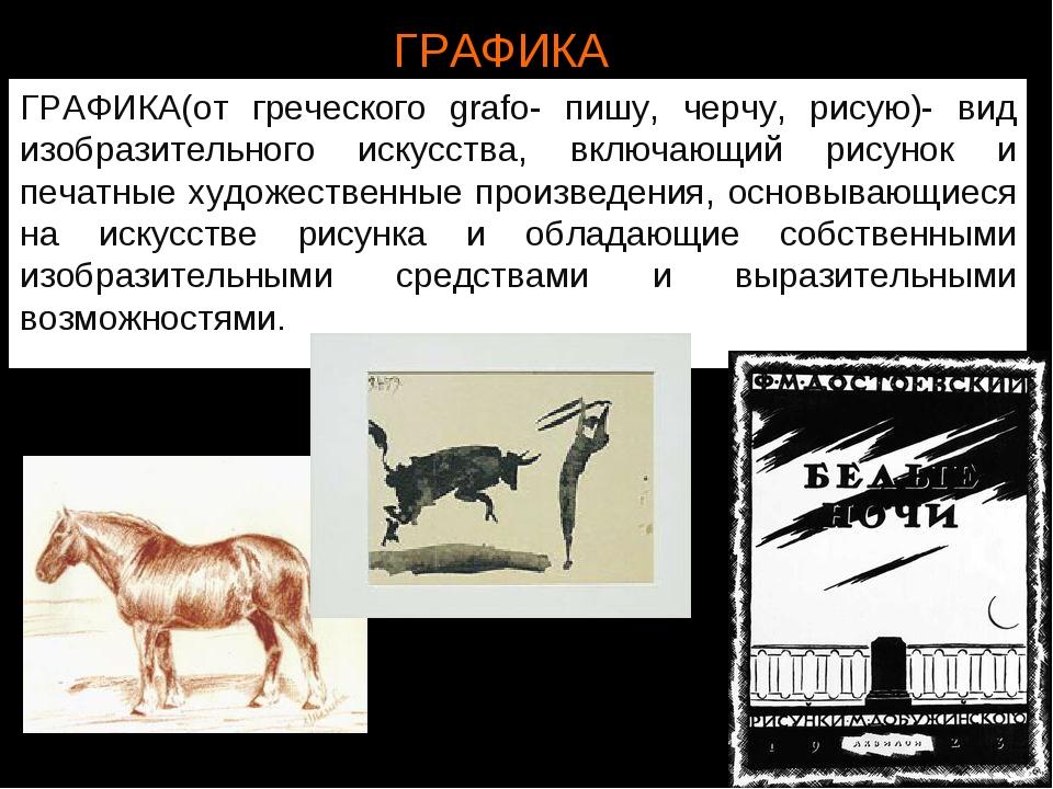 ГРАФИКА ГРАФИКА(от греческого grafo- пишу, черчу, рисую)- вид изобразительног...