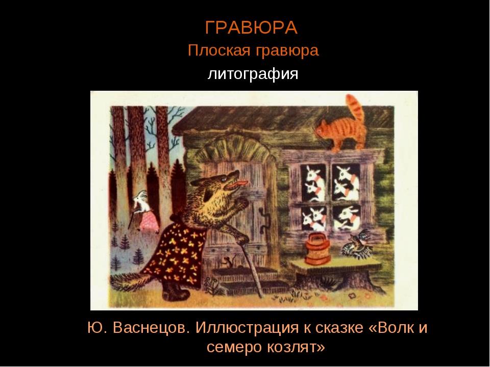 ГРАВЮРА Плоская гравюра литография Ю. Васнецов. Иллюстрация к сказке «Волк и...