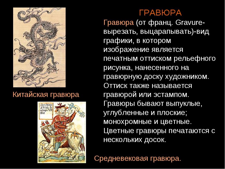 Китайская гравюра Средневековая гравюра. ГРАВЮРА Гравюра (от франц. Gravure-в...