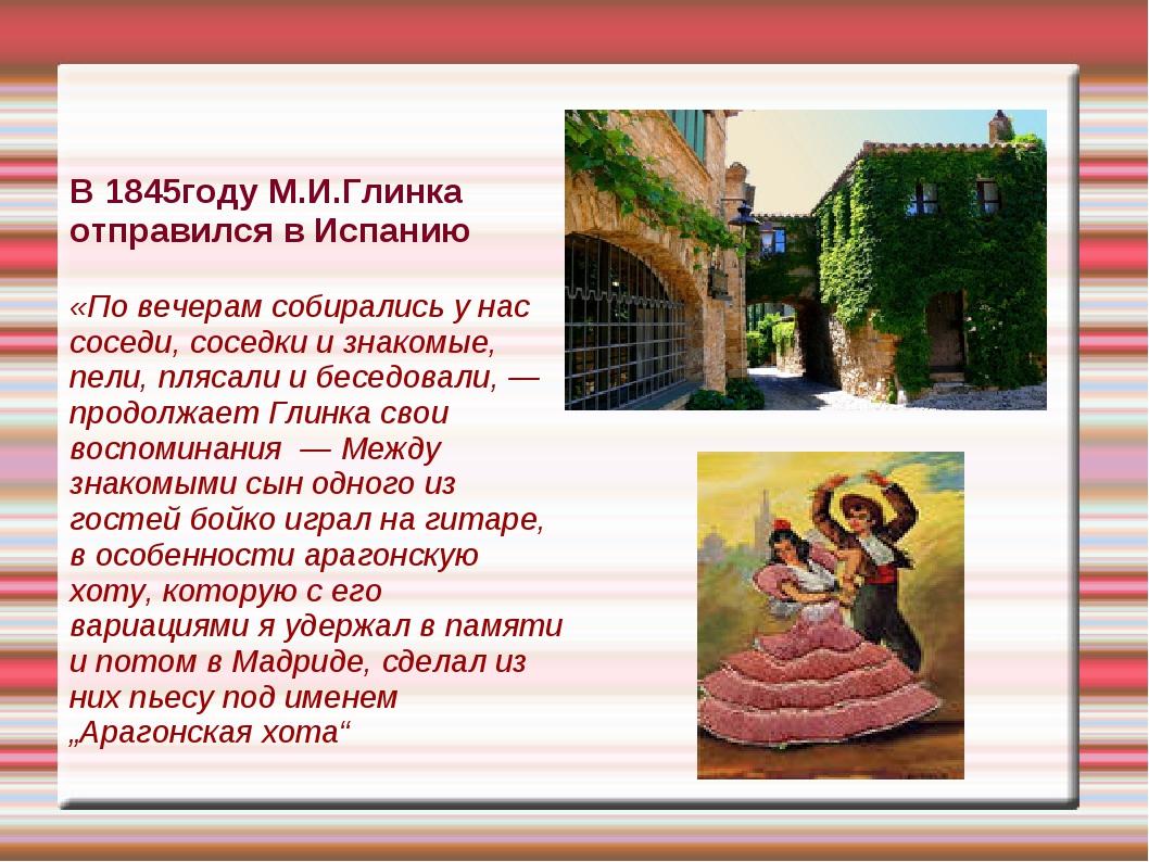 В 1845году М.И.Глинка отправился в Испанию «По вечерам собирались у нас сосед...