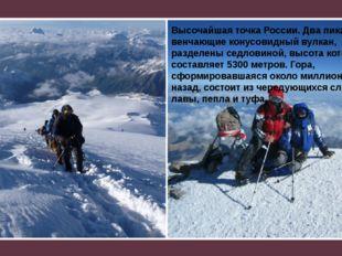 Высочайшая точка России. Два пика, венчающие конусовидный вулкан, разделены