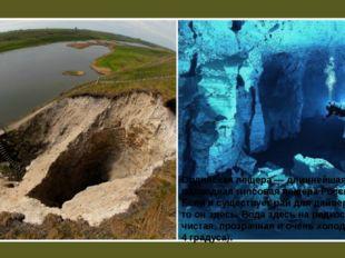 Ординская пещера— длиннейшая подводная гипсовая пещера России. Если исущес