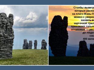 Столбы выветривания, которые расположены наплато Мань-Пупу-Нер можно сувер