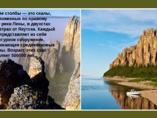 Ленские столбы— это скалы, расположенные поправому берегу реки Лены, вдву