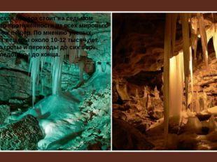 Кунгурская пещера стоит наседьмом месте попротяженности извсех мировых ги