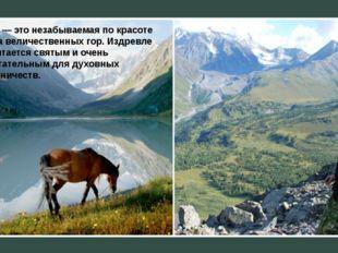 Алтай— это незабываемая покрасоте страна величественных гор. Издревле онс