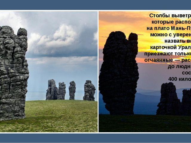 Столбы выветривания, которые расположены наплато Мань-Пупу-Нер можно сувер...